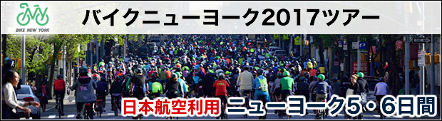 &lt;2017年5月7日開催&gt;バイクニューヨーク2017ツアー <br> 日本航空で行く! ニューヨーク5・6日間