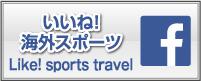 いいね 海外スポーツ Like! sports travel