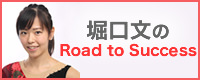 堀口文のRoad to Success