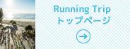 Running Trip トップページ
