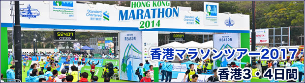 <2017年2月12日開催>香港マラソンツアー2017 香港3・4日間