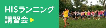 マラソン講習会