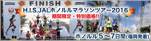 &lt;H.I.S. JALホノルルマラソンツアー2016&gt;第二弾<br>ホノルル5~7日間(福岡)
