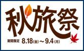 秋旅祭りラスベガスマラソンツアー(イメージ)