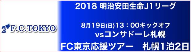 8月19日(日)13:00キックオフ2018明治安田生命J1リーグ vs コンサドーレ札幌<br>FC東京応援ツアー 札幌1泊2日