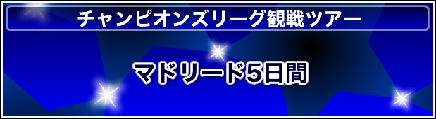 CL-BEST8★レアルマドリードvsバイエルンミュンヘン★CL準々決勝-レアルマドリード観戦ツアー マドリード5日間