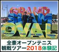 全豪オープンテニス観戦 体験記