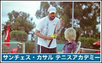 サンチェス・カサル テニスアカデミー