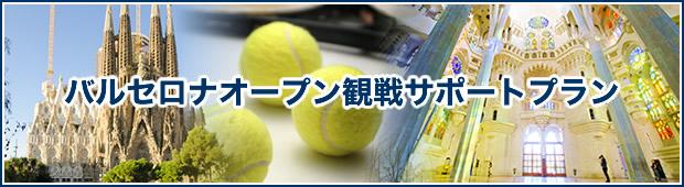 世界のテニスを観戦に行こうバルセロナオープン観戦サポートプラン