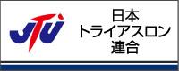 日本 トライアスロン 連合